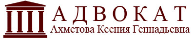 Адвокат в Уфе Ахметова Ксения Геннадьевна