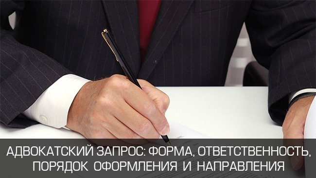 устав коллегии адвокатов 2016 образец - фото 9
